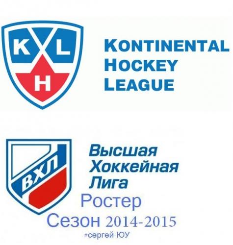 Скриншот для Ростер КХЛ-ВХЛ сезон 2014-2015 2.0.0