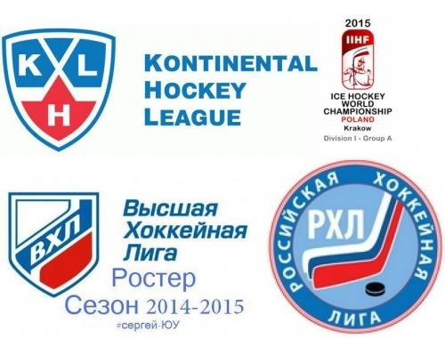 Скриншот для Ростер КХЛ-ВХЛ-РХЛ-IIHF 1A сезон 2014-2015