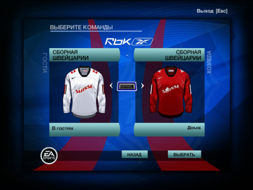Скриншот для Патч Форм Сборной Швейцарии IIHF 2007