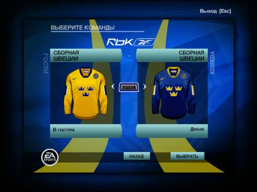 Скриншот для Патч Форм Сборной Швеции IIHF 2008