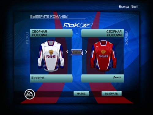 Скриншот для Патч Форм Сборной России IIHF 2009