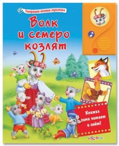 Volk-i-semero-kozlyat-(978-5-402-01177-9).jpg