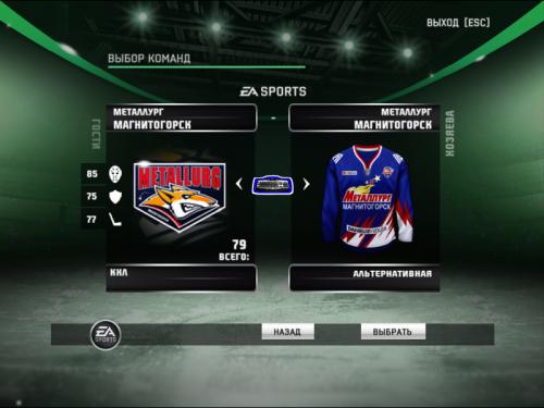 Скриншот для Ретро-комплект формы ХК Металлург (Магнитогорск) сезона КХЛ 2016/17