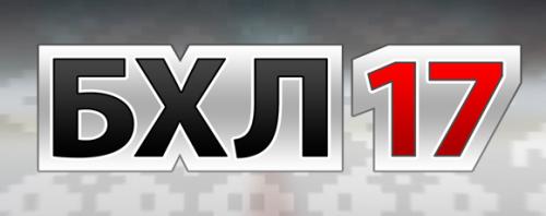 Скриншот для Модификация БХЛ 17 (fix)