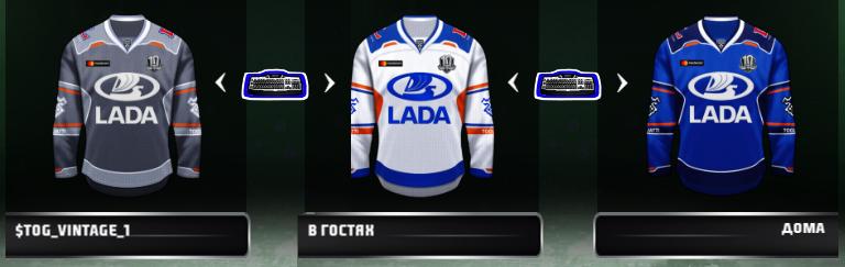 Комплект форм ХК Лада (Тольятти) сезона КХЛ 2017/18