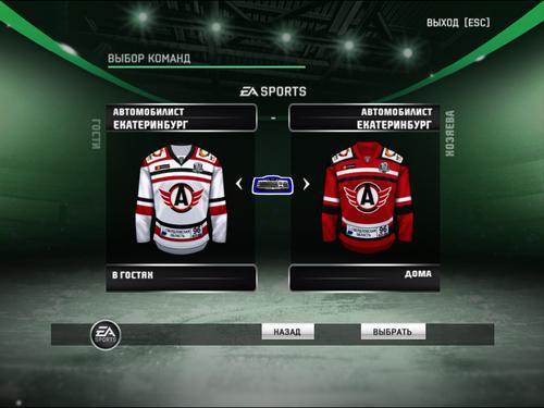 Скриншот для Комплект форм ХК Автомобилист (Екатеринбург) сезона КХЛ 2017/18