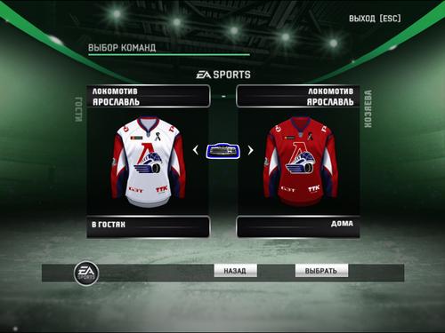 Скриншот для Комплект форм ХК Локомотив (Ярославль) сезона КХЛ 2017/18