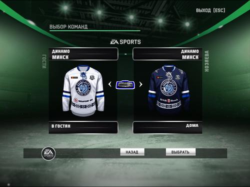 Скриншот для Комплект форм ХК Динамо (Минск) сезона КХЛ 2017/18