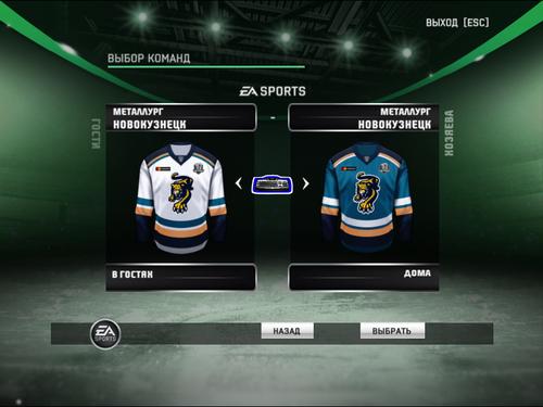 Скриншот для Комплект форм ХК Сочи сезона КХЛ 2017/18