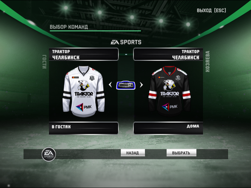 Скриншот для Комплект форм ХК Трактор (Челябинск) сезона КХЛ 2017/18