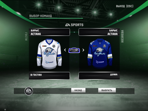 Скриншот для Комплект форм ХК Барыс (Астана) сезона КХЛ 2017/18