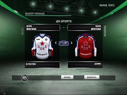 Скриншот для Комплект форм ХК ЦСКА (Москва) сезона КХЛ 2017/18