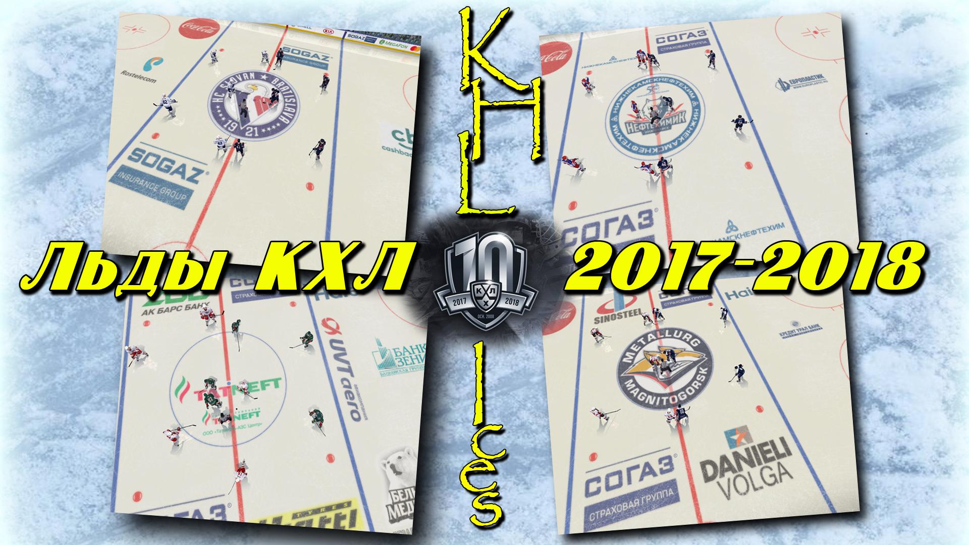 Льды 10-го сезона КХЛ 2017-2018. KHL Ices 2017-2018