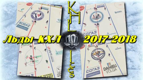 Скриншот для Льды 10-го сезона КХЛ 2017-2018. KHL Ices 2017-2018