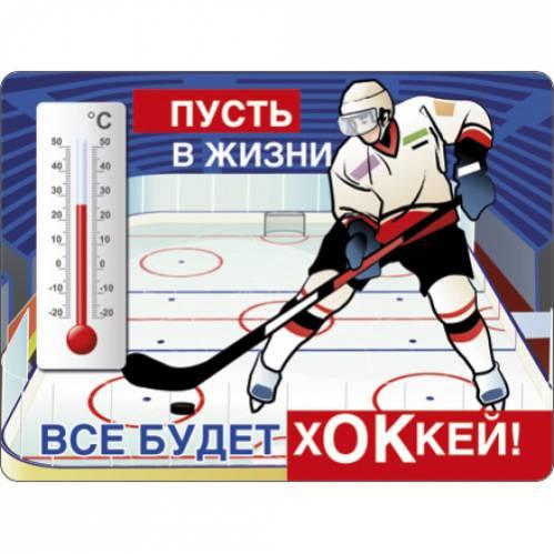 Открытки тренеру по хоккею с днем рождения, надписью елена