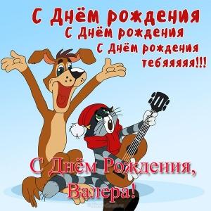 otkrytka-s-dnem-rozhdeniya-valera-prikolnaya.jpg.8a7744284489c2b8f58068e39488576c.jpg