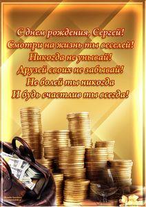 l_5505-otkritki-Otkritka-kartinka-s-dnem-rozhdeniya-den-rozhdeniya-pozdravlenie-Sergey.jpg