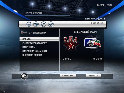 Скриншот для Календарь 11 сезона КХЛ / Schedule for the 11th KHL season