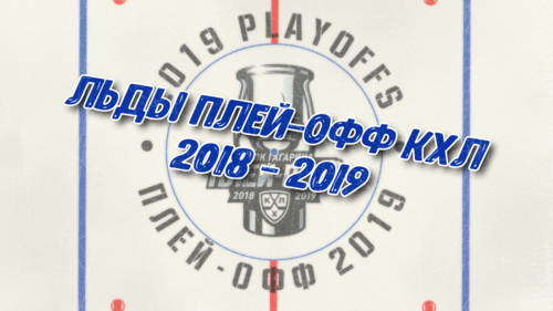 Screenshot for KHL Ices 2018 / 2019. Playoffs