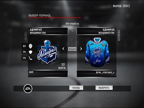Screenshot for Комплект форм ХК Адмирал (Владивосток) Альтернативная сезона КХЛ 2017/18