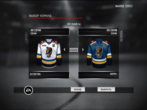 Screenshot for Комплект форм ХК Сочи сезона КХЛ 2018/19
