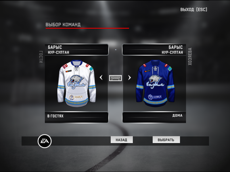 Комплект форм ХК Барыс (Нур-Султан) сезона КХЛ 2020/2021